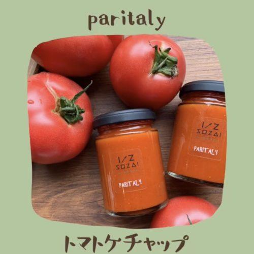 トマトケチャップ作り